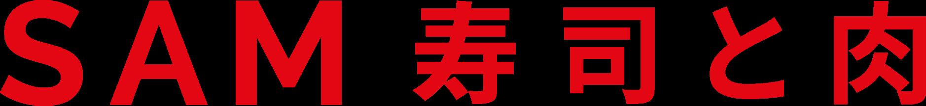 SAM - sushi and meat Logo